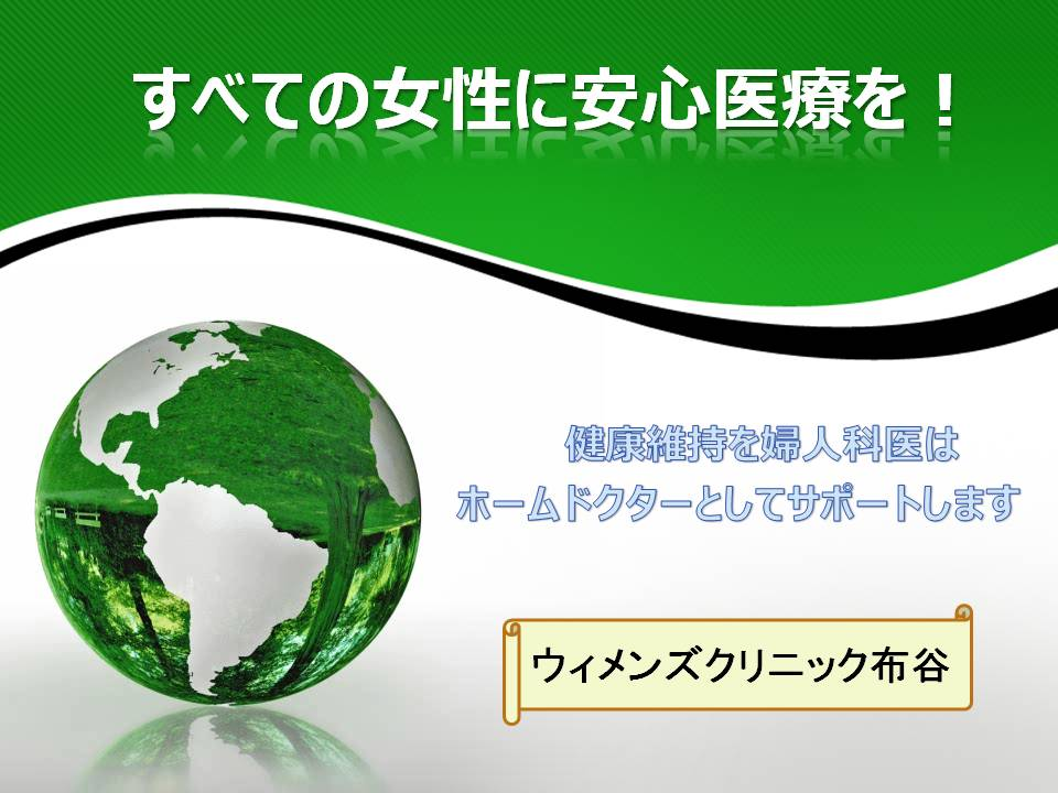 緑 ホームドクター1