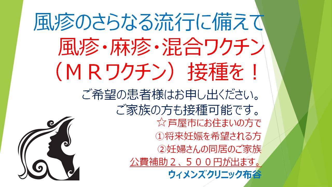 MRワクチン2