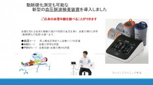 HBP-8000(血圧脈波装置)案内